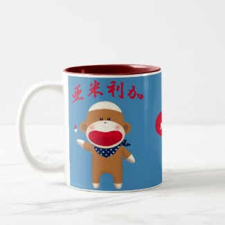 Sock Monkey Calligraphy ~ America Mug mug